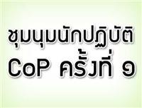 """ชุมนุมนักปฏิบัติ : CoP ครั้งที่ ๑ ขึ้น เรื่อง """"การใช้ฟอนต์ (Font) ภาษาไทย"""""""