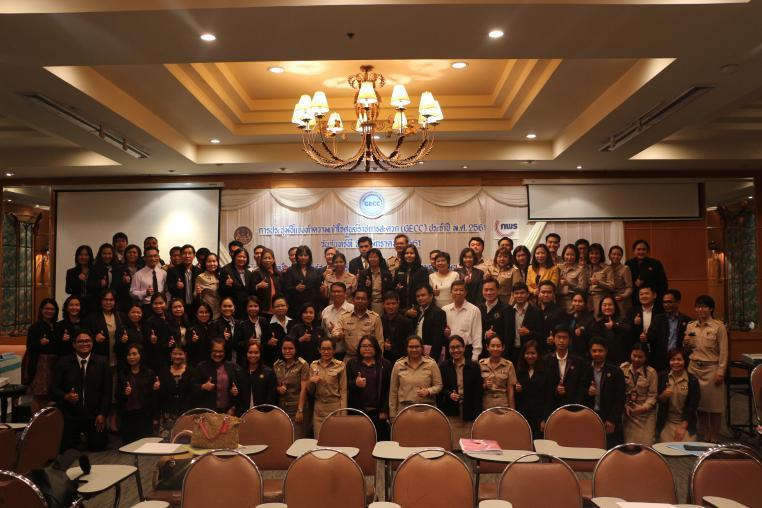 การประชุมชี้แจงทำความเข้าใจศูนย์ราชการสะดวก(GECC) ประจำปี พ.ศ. 2561