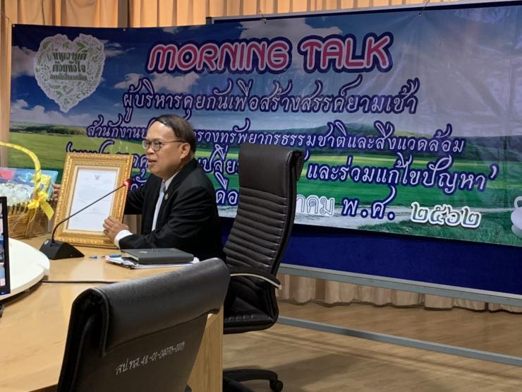 โครงการผู้บริหารคุยกันเพื่อสร้างสรรค์ยามเช้า (Morning Talk) สป.ทส. ครั้งที่ 23