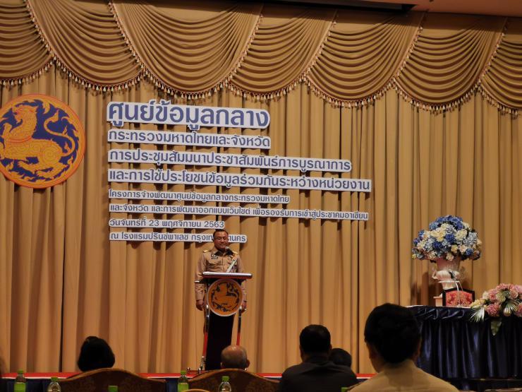 ศทส. เข้าร่วมการประชุมสัมมนาการบูรณาการและการใช้ประโยชน์ข้อมูล โครงการศูนย์ข้อมูลกลางกระทรวงมหาดไทยและจังหวัด และการพัฒนาออกแบบเว็บไซต์เพื่อรองรับการเข้าสู่ประชาคมอาเซียน