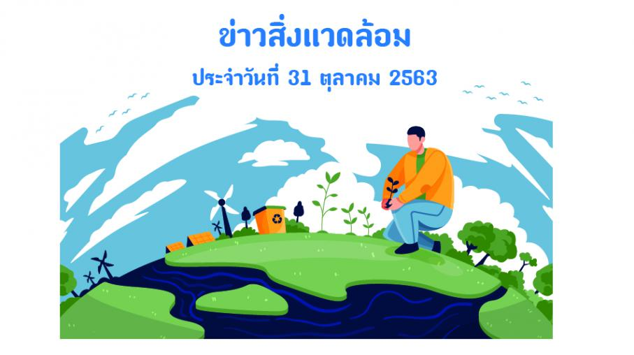 ข่าวด้านทรัพยากรธรรมชาติและสิ่งแวดล้อม ประจำวันที่ 31 ต.ค. 2563
