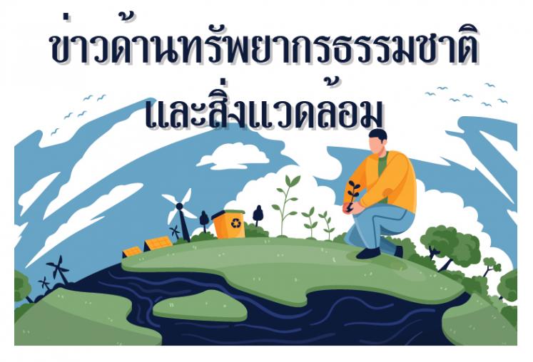 ข่าวทรัพยากรธรรมชาติและสิ่งแวดล้อม ประจำวันที่ 15 เมษายน 2564