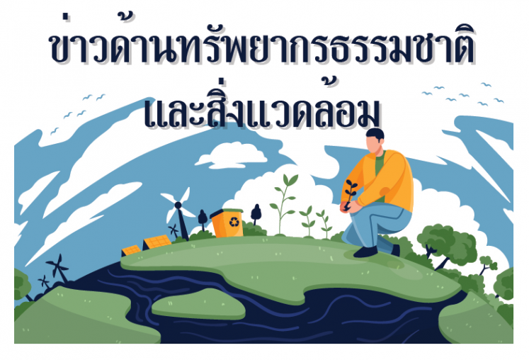 ข่าวทรัพยากรธรรมชาติและสิ่งแวดล้อม ประจำวันที่ 30 พฤษภาคม 2564