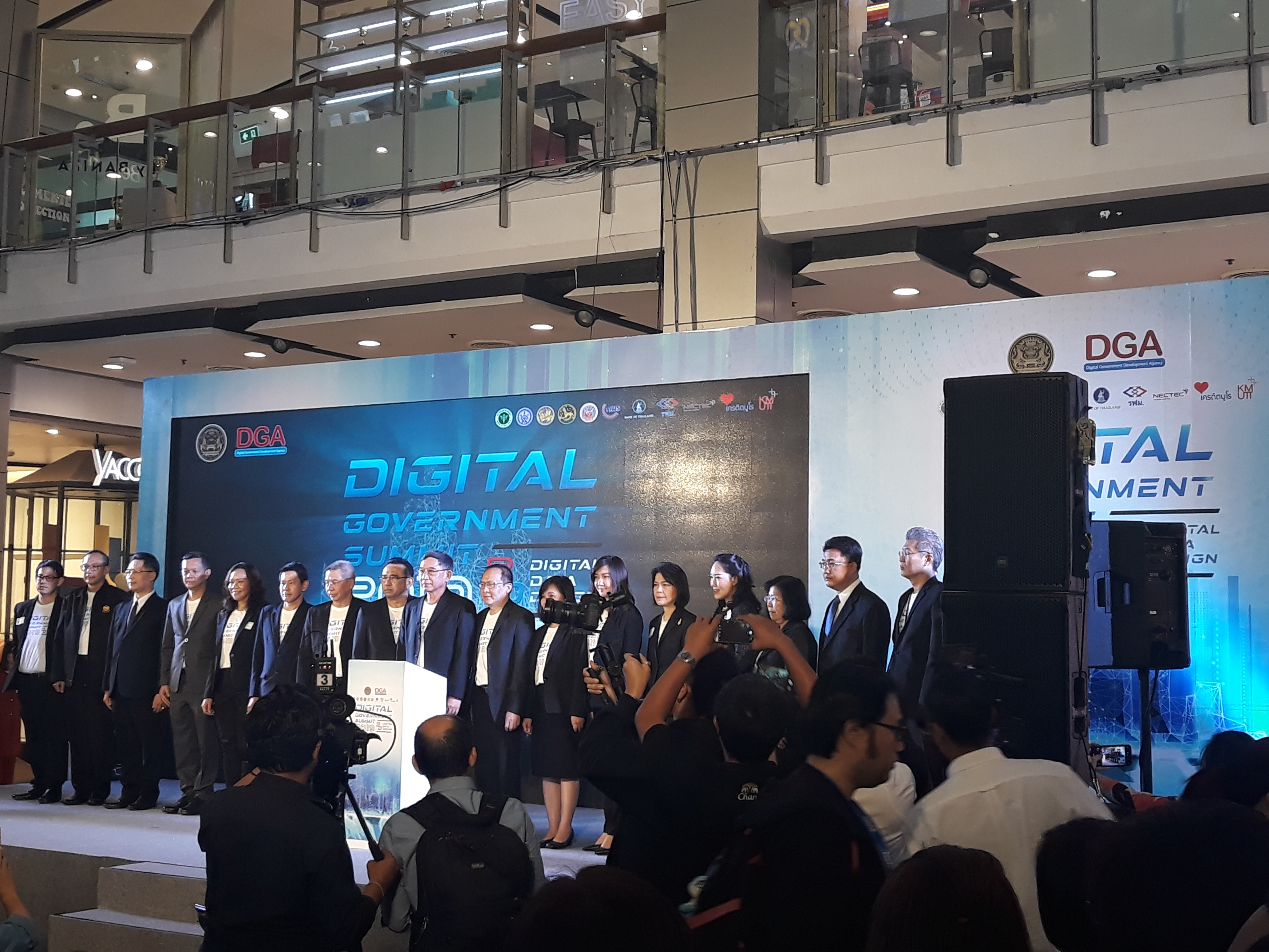 การเข้าร่วมเครือข่ายความร่วมมือและลงนามบันทึกข้อตกลงความร่วมมือ กับ สถาบันพัฒนาบุคลากรด้านดิจิทัลภาครัฐ (Thailand Digital Government Academy : TDGA)