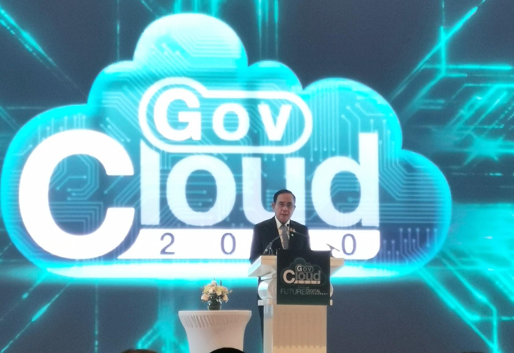"""ศทส.เข้าร่วมงาน Gov Cloud 2020 """"The Future of Digital Government"""""""