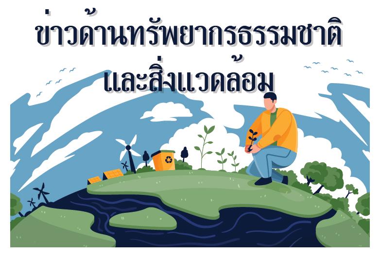 ข่าวด้านทรัพยากรธรรมชาติและสิ่งแวดล้อม ประจำวันที่ 14 ตุลาคม 2564
